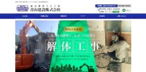 青山建設株式会社